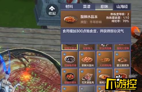 妄想山海珍味菜谱怎么激活,妄想山海珍味菜谱激活方法
