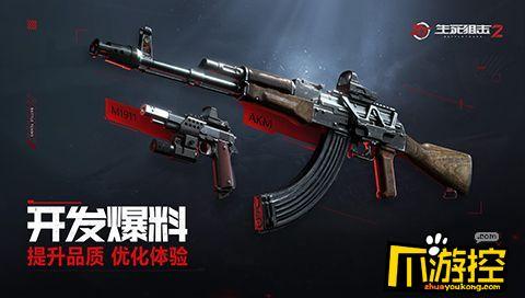 生死狙击2开发爆料,调整动作体系,优化枪械视效