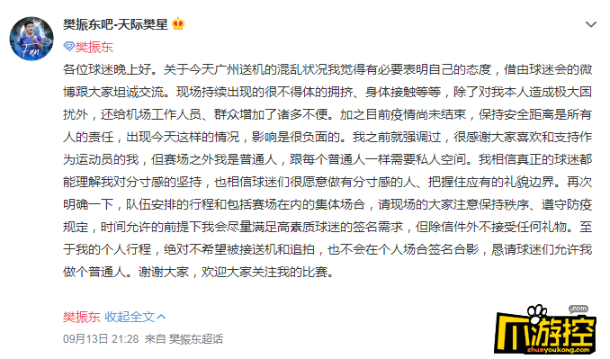 粉丝送机引混乱,樊振东发文回应