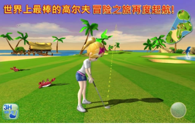一起高尔夫3安卓无限金币版