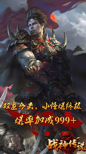 战神传说3归来无限钻石版