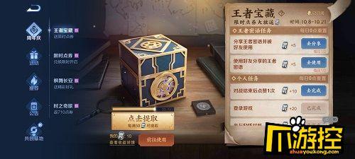 王者荣耀王者宝藏活动怎么做,王者荣耀王者宝藏活动玩法攻略