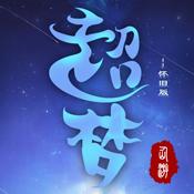 2019玄幻手游NO.9:超梦仙游