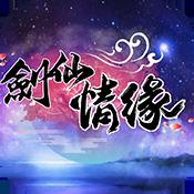 2019玄幻手游NO.1:剑仙情缘