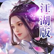 画风唯美仙侠手游NO.1:天外非仙-江湖版