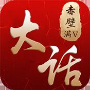 三国策略手游NO.7:大话赤壁