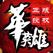 热门角色扮演手游NO.8:中华英雄豪华版
