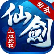 卡牌类变态版游戏NO.7:仙剑客栈-巅峰回合