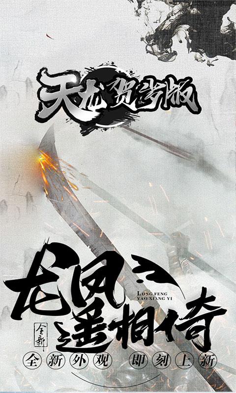 天龙新春版
