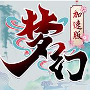 回合制手游送神兽变态版NO6:梦幻加速海量版
