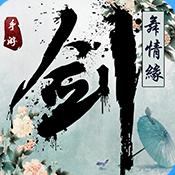 2019武侠手游NO.9:剑舞情缘