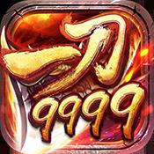 手游无限元宝破解版排行7:一刀9999
