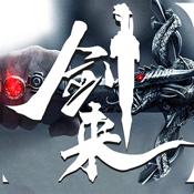 硬核动作手游NO.9:剑来:武神境