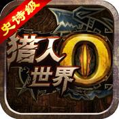 硬核动作手游NO.1:世界2:怪物猎人