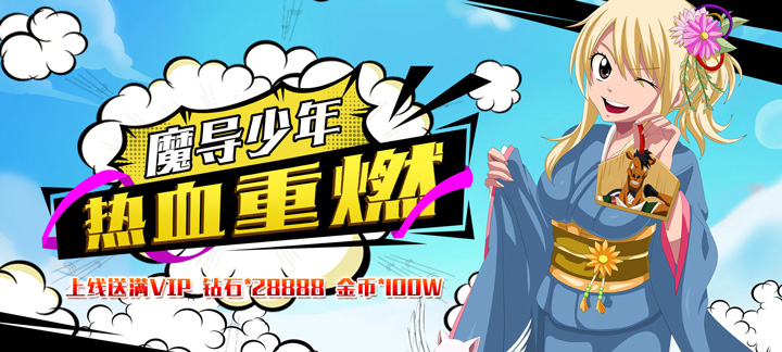 妖尾2-魔导少年.jpg