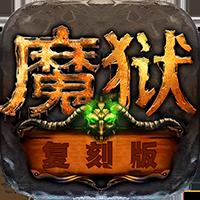 无限钻石手游NO.10:魔狱复刻版