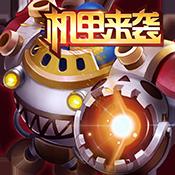 2019苹果好玩的游戏NO.1:百战斗斗堂-S级宠物