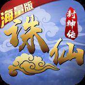 2019苹果好玩的游戏NO.2:诛仙封神传海量版