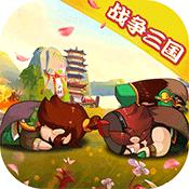 iphone必玩的大型游戏NO.3:魔影狂刀-三国战争