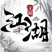 热血江湖手游排行TOP1:执剑江湖