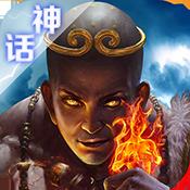 暗黑手游排行TOP5:西游神传:神话