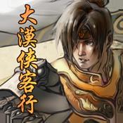 流行横版游戏排行榜TOP4:大漠侠客行