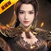 456变态版手游app下载推荐2:仙魔奇谈(星耀版)