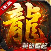 456变态版手游app下载推荐3:主宰传奇(英雄崛起)