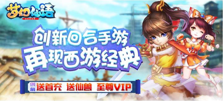 梦幻仙语海量版.png