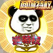 上线免费送VIP13手游TOP1:魔霸(商城特权)