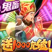好玩的西游变态版手游TOP4:梦幻仙道(送1000充值)