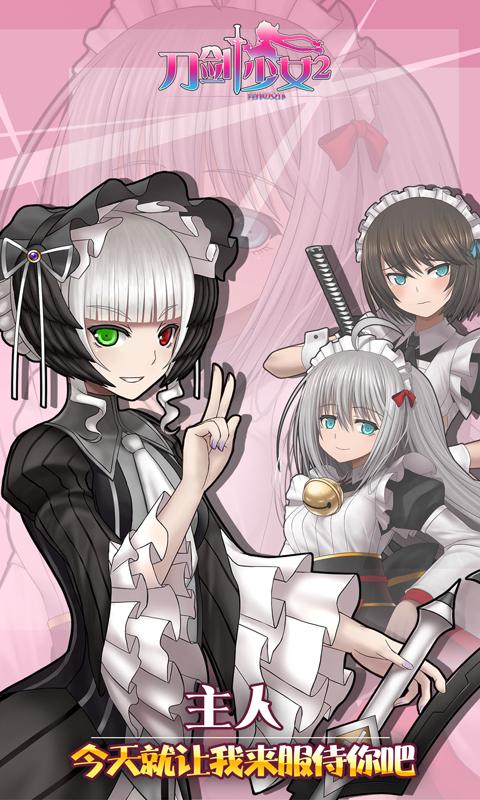 刀剑少女2