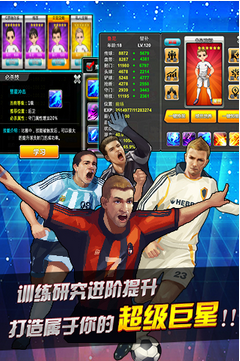 天天足球游戏截图1