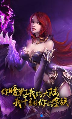 魔龙幻界游戏截图