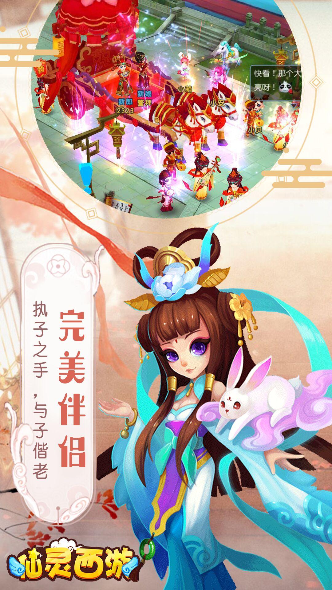 仙灵西游变态版截图