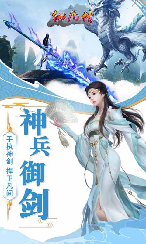 仙凡传(福利特权)