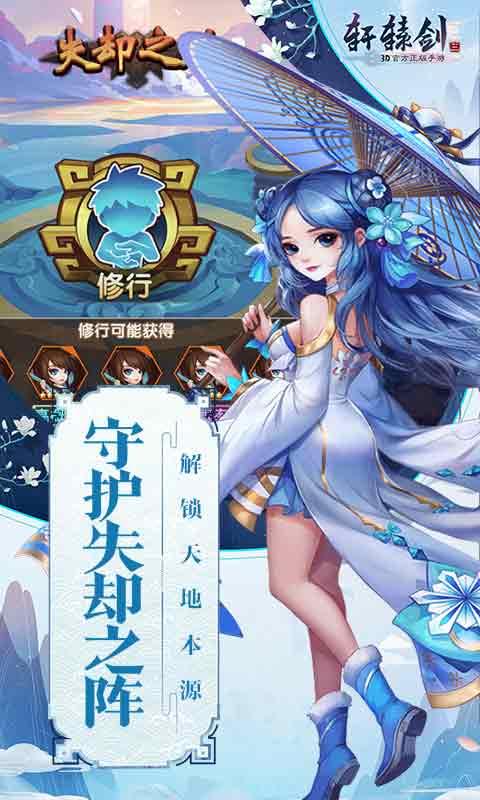 轩辕剑3(福利特权)变态版截图