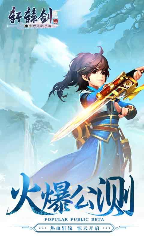 轩辕剑3(福利特权)
