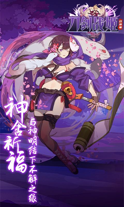 刀剑战姬变态版截图