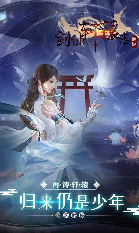 剑仙轩辕志变态版截图