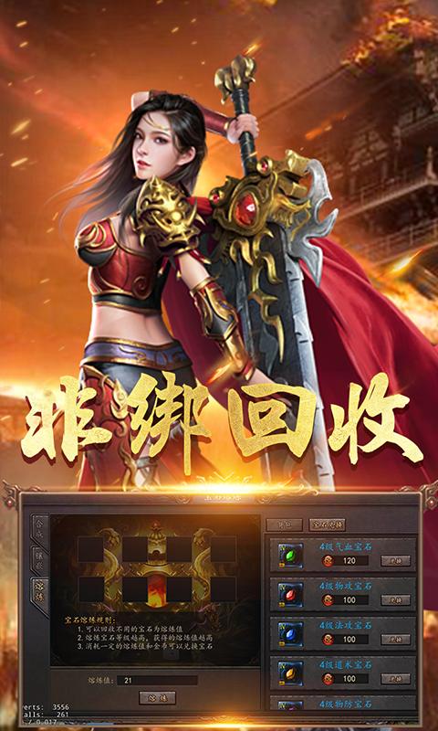 幻龙战记变态版截图