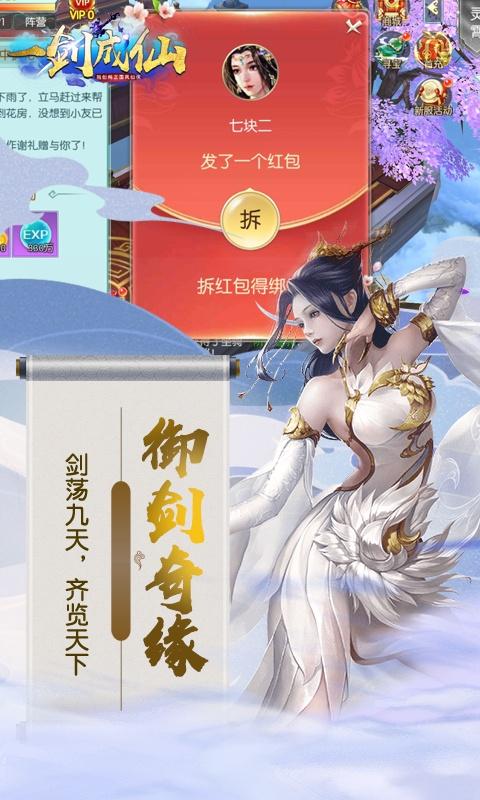 一剑成仙(折扣特权)