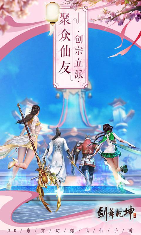 剑舞乾坤(折扣特权)变态版截图
