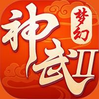 《梦幻神武2》游戏评测:经典佳作的延续 全新梦幻体验