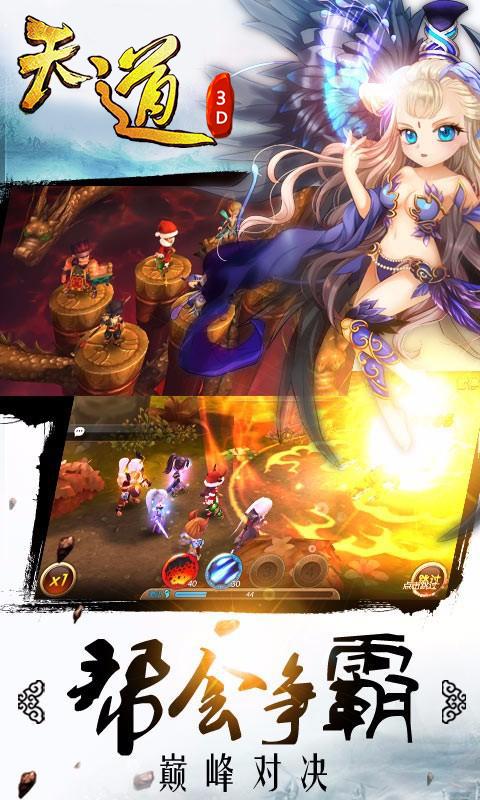 天道3D游戏截图2