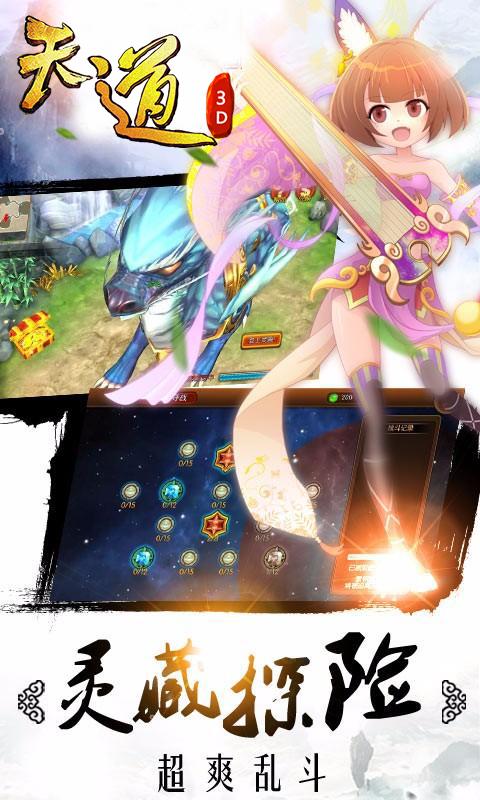 天道3D游戏截图4