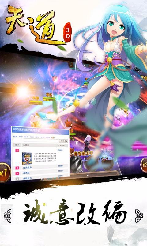 天道3D游戏截图5