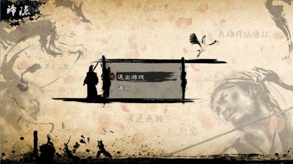英雄群侠传2游戏截图