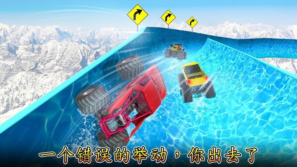 水滑道怪物卡车比赛