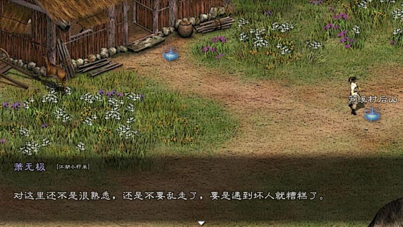 英雄群侠传2